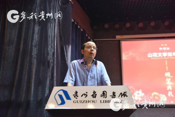 """第二届""""阳明杯""""山花文学双年奖颁奖典礼"""