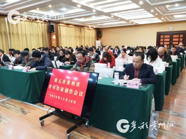 贵州省第五次青年作家创作大会召开