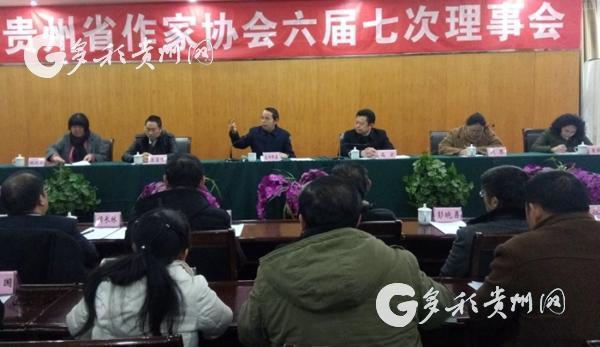 贵州省作家协会六届七次理事会在贵阳召开